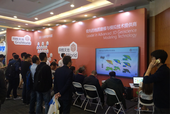GridWorld Attended the CPS/SEG Beijing 2018 International Geophysical Conference and Exposition